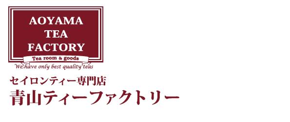 セイロンティー専門店 青山ティーファクトリー